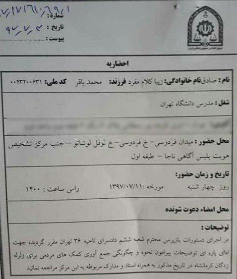 احضار زیباکلام به دادگاه برای سرنوشت پولهای جمع شده در زلزله کرمانشاه