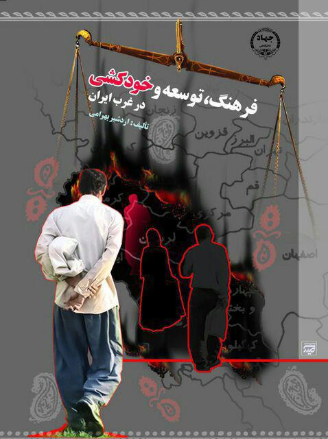 مناطق غربی ایران، رتبه اول خودکشی در جهان