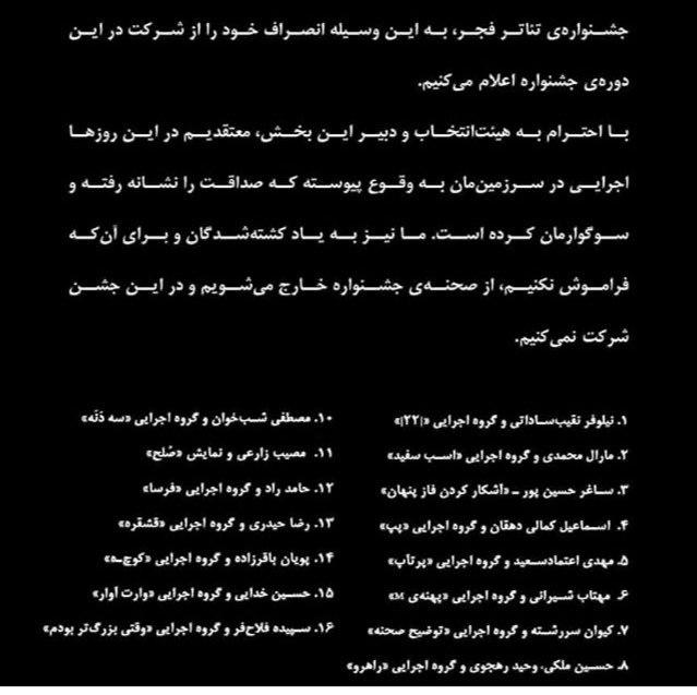 اعتراض با انصراف از جشنواره فجر!