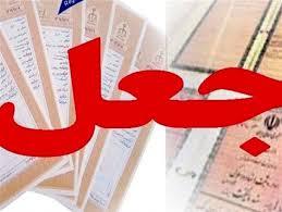 باند جاعلان اوراق پزشکی قانونی در فارس دستگیر شدند